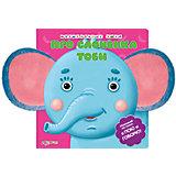 """Книга """"Про слоненка Тоби. Музыкальные ушки"""""""