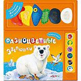 """Книга """"Разноцветные зверюшки. Потрогай меня"""""""