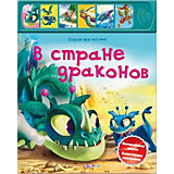 """Книга """"В стране драконов. Создай свою историю"""""""