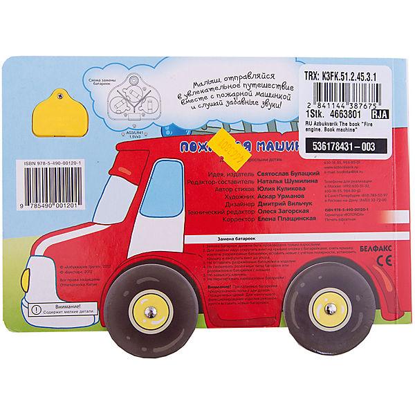 """Книга """"Пожарная машинка. Книжка-машинка"""""""