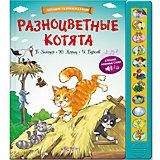 """Книга """"Разноцветные котяты"""" Большие сборники стихов"""