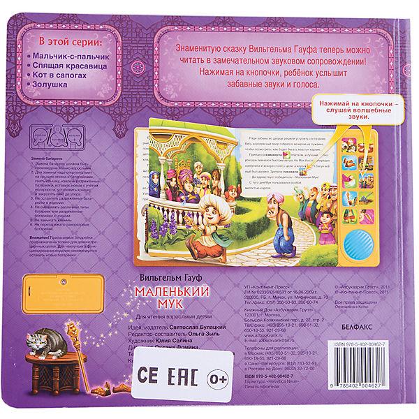 """Книга """"Маленький Мук"""" Самые любимые сказки"""