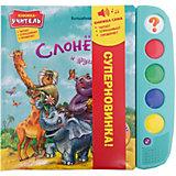 """Книга """"Слоненок и другие сказки"""" Волшебная шкатулка сказок"""