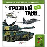 """Книга """"Про грозный танк и не только"""" Говорящая энциклопедия для малышей"""