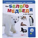 """Книга """"Про белого медведя и не только"""" Говорящая энциклопедия для малышей"""