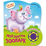"""Книга """"Мой любимый зоопарк"""" Стихи малышам, новый формат"""