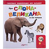 """Книга """"Про слона-великана и не только"""" Говорящая энциклопедия для малышей"""