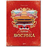 """Книга """"Тайны востока"""" Загадки истории"""