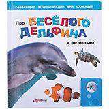 """Книга """"Про веселого дельфина и не только"""" Говорящая энциклопедия для малышей"""