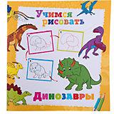 """Книга """"Динозавры"""" Учимся рисовать"""