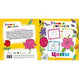 """Книга """"Цветы"""" Учимся рисовать"""