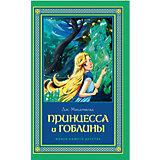 """Книга """"Принцесса и гоблины"""" Книги нашего детства"""