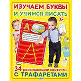 Изучаем буквы и учимся писать с трафаретами