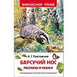"""Рассказы и сказки """"Барсучий нос"""", К.Г. Паустовский, Внеклассное чтение"""