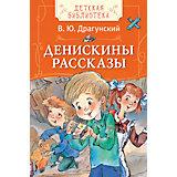 """Сборник """"Денискины рассказы"""", В.Ю. Драгунский"""