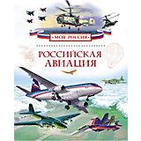 Российская авиация, Моя Россия