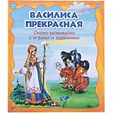 """Сказка-развивайка """"Василиса-Прекрасная"""""""