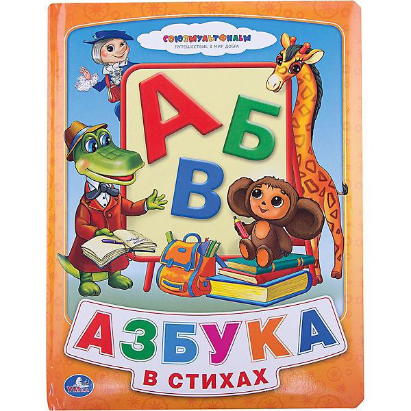 """Книга """"Азбука в стихах"""", Умка"""