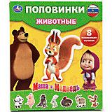 """Макси-пазлы """"Лесные животные. Половинки"""" (8 картинок), Умка"""