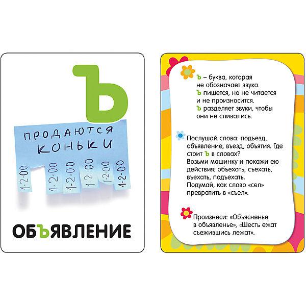 """Развивающие карточки """"Изучаем буквы"""", Умные карточки"""