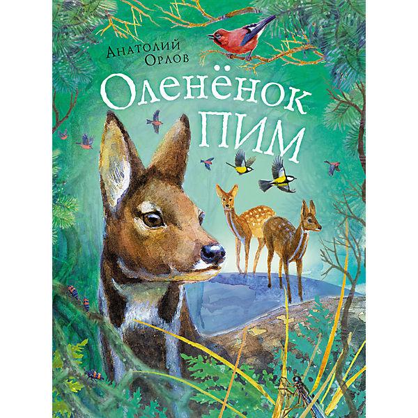 Оленёнок Пим, А. Орлов