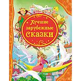 """Сборник """"Лучшие зарубежные сказки"""""""