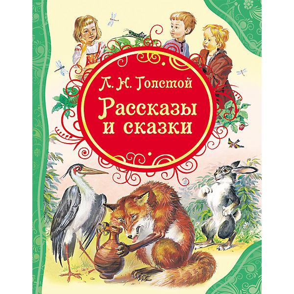 Рассказы и сказки, Л.Н. Толстой