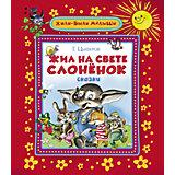 """Сборник сказок """"Жил на свете слоненок"""", Г. Цыферов, Жили-были малыши"""