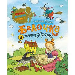 Белочка и старуха Агата, С. Таова, Новая Детская Книга