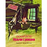 Мальчик с рожками, О. Лутс (ил. Э. Вальтер), Та самая книжка
