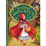 Большая книга сказок, иллюстрации Д. Пейшенса