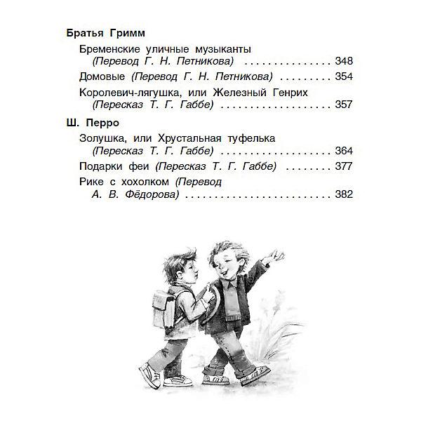 Хрестоматия для начальной школы, 1-4 класс