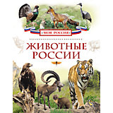 Животные России, Моя Россия
