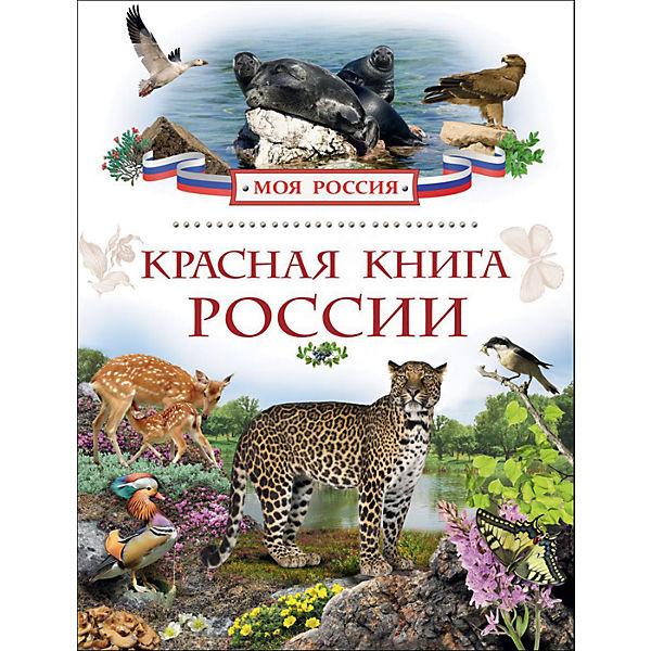 Красная книга России, Моя Россия