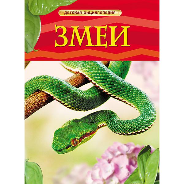 """Детская энциклопедия """"Змеи"""""""