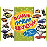 """Самые лучшие наклейки """"Машины и мотоциклы"""" (336 наклеек)"""