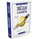 Звёзды и планеты, С. Беклейк