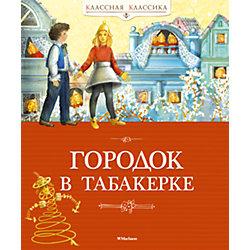 """Сборник сказок """"Городок в табакерке"""