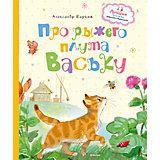 Про рыжего плута Ваську, А.С. Барков