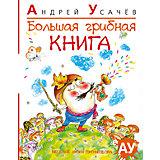 Большая грибная книга, А.А. Усачев
