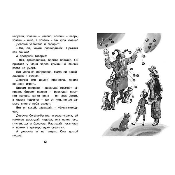 Честное слово, Л. Пантелеев