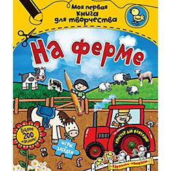 На ферме, моя первая книга для творчества