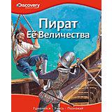 Пират Её Величества, Discovery Education