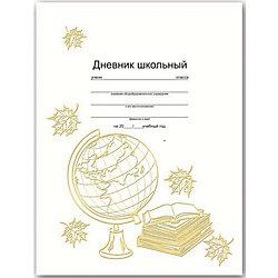 """Дневник """"1 сентября"""