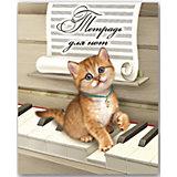 "Тетрадь для нот ""Котенок на клавишах"", А5"
