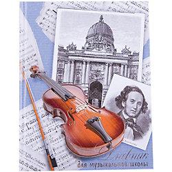 """Дневник для музыкальной школы """"Скрипка и ноты на голубом"""", А5"""