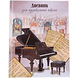 """Дневник для музыкальной школы """"Чёрный рояль в зале"""", А5"""