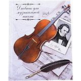 """Дневник для музыкальной школы """"Скрипка и перо"""", А5"""
