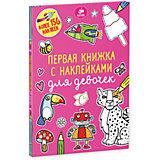Первая книжка с наклейками для девочек