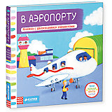"""Книжка-игрушка """"В аэропорту"""""""